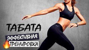 Фитнес система Табата